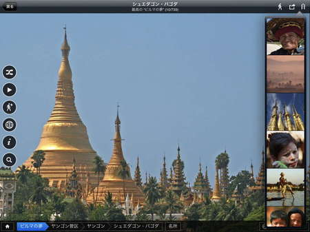 app_travel_dreams_of_burma_3.jpg