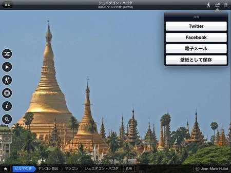app_travel_dreams_of_burma_4.jpg