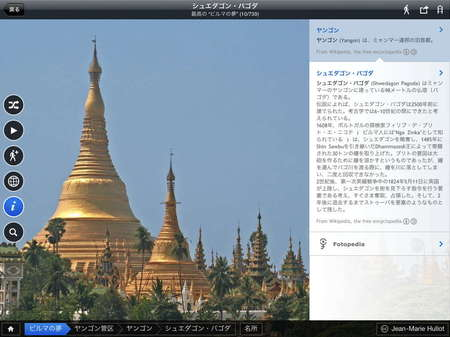 app_travel_dreams_of_burma_5.jpg