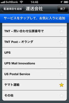 app_util_delivery_status_touch_4.jpg