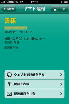 app_util_delivery_status_touch_6.jpg