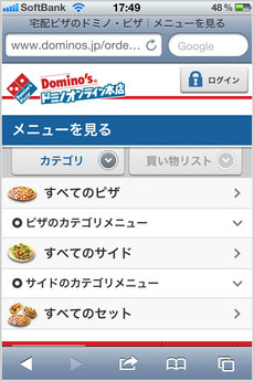 domino_iphone_web_2.jpg