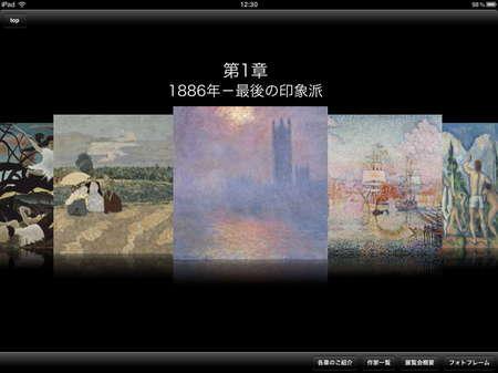 app_edu_orsay_museum_1.jpg