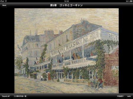 app_edu_orsay_museum_5.jpg