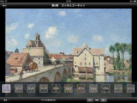 app_edu_orsay_museum_8.jpg