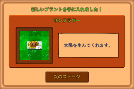 app_game_pvz_japanese_3.jpg