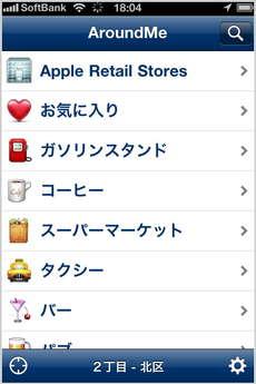 app_life_aroundme_1.jpg