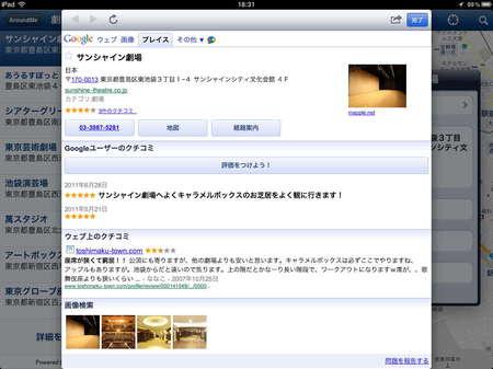 app_life_aroundme_15.jpg