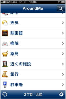 app_life_aroundme_2.jpg