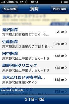 app_life_aroundme_3.jpg
