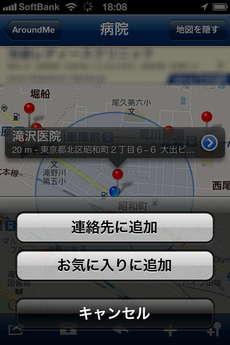 app_life_aroundme_6.jpg