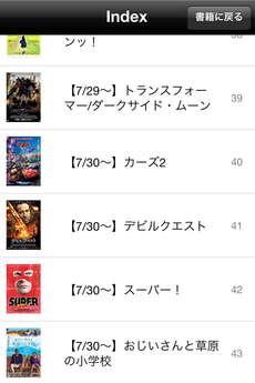 app_life_kinejun_7.jpg
