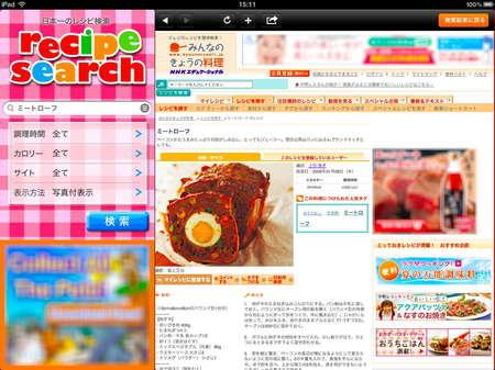 app_life_recipe_search_2.jpg
