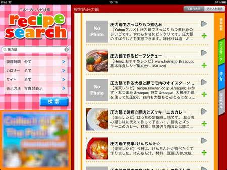 app_life_recipe_search_6.jpg