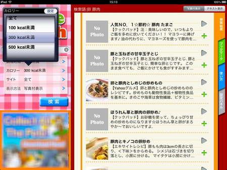 app_life_recipe_search_7.jpg