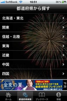 app_life_yahoo_hanabi_2.jpg
