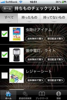 app_life_yahoo_hanabi_5.jpg
