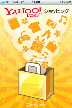 app_life_yahoo_shopping_1.jpg