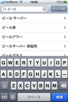 app_life_yahoo_shopping_3.jpg