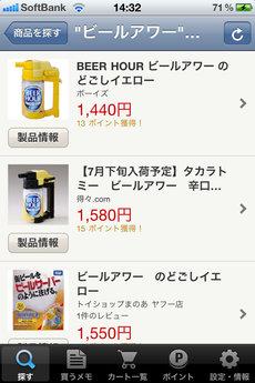 app_life_yahoo_shopping_4.jpg
