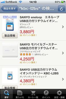 app_life_yahoo_shopping_7.jpg