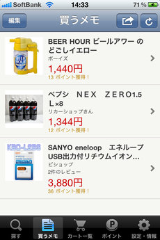 app_life_yahoo_shopping_8.jpg