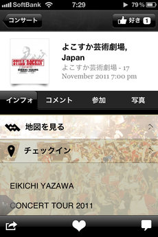 app_music_yazawa_5.jpg