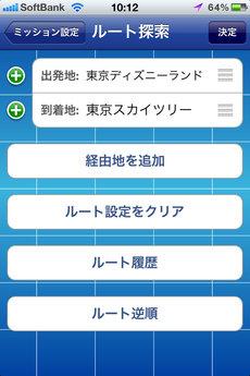 app_navi_gundam_navi_3.jpg