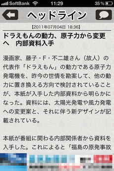 app_news_kyokou_2.jpg