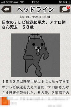 app_news_kyokou_4.jpg