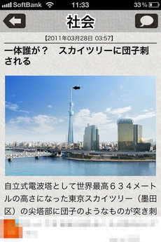app_news_kyokou_6.jpg