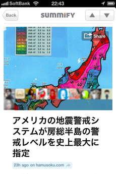 app_news_summify_4.jpg