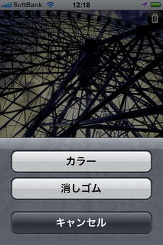 app_photo_signote_7.jpg