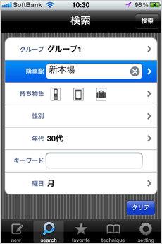 app_prod_densha_de_suwaru_10.jpg