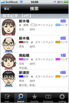 app_prod_densha_de_suwaru_11.jpg