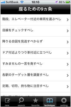 app_prod_densha_de_suwaru_12.jpg