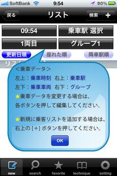 app_prod_densha_de_suwaru_3.jpg