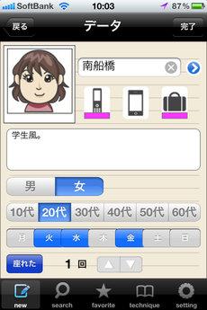 app_prod_densha_de_suwaru_7.jpg