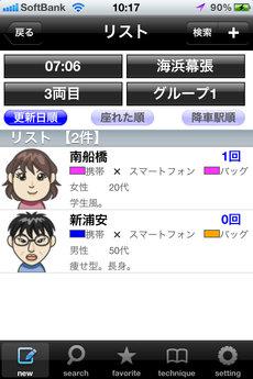 app_prod_densha_de_suwaru_8.jpg