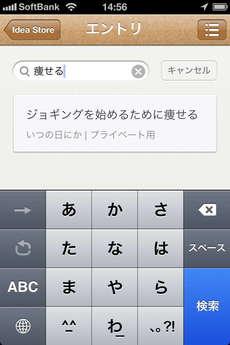 app_prod_idea_store_12.jpg