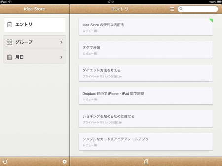 app_prod_idea_store_15.jpg