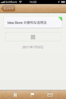 app_prod_idea_store_6.jpg