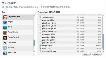 app_prod_organizer_hd_10.jpg