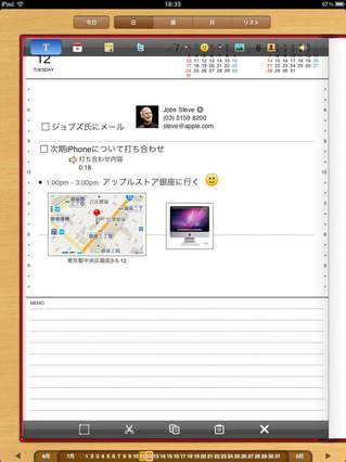 app_prod_organizer_hd_4.jpg