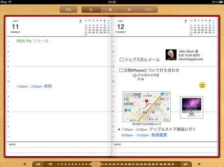 app_prod_organizer_hd_6.jpg