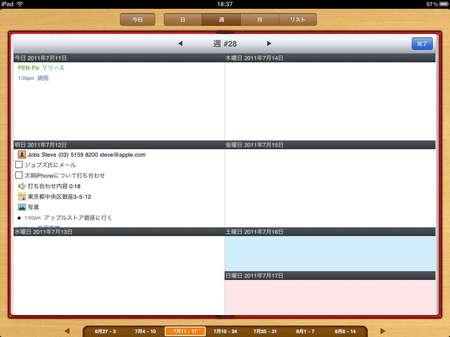 app_prod_organizer_hd_7.jpg