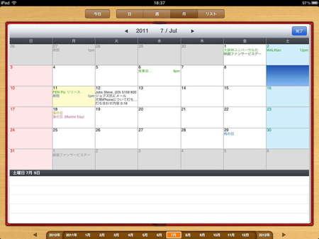 app_prod_organizer_hd_8.jpg