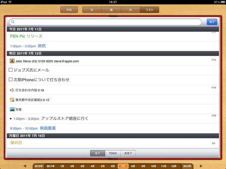 app_prod_organizer_hd_9.jpg