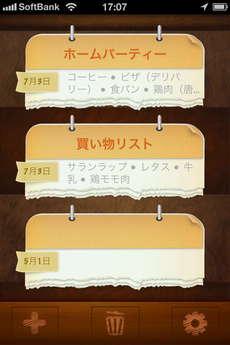 app_prod_shopping_todo_11.jpg