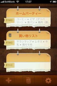 app_prod_shopping_todo_12.jpg